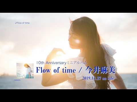 2019年11月27日発売 今井麻美「Flow of time」フォロー&ツイートキャンペーン開催 今井麻美のアーティスト活動10周年とミニアルバムの発売を祝して...