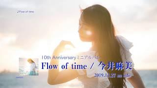 2019年11月27日発売 今井麻美「Flow of time」フォロー&ツイートキャン...