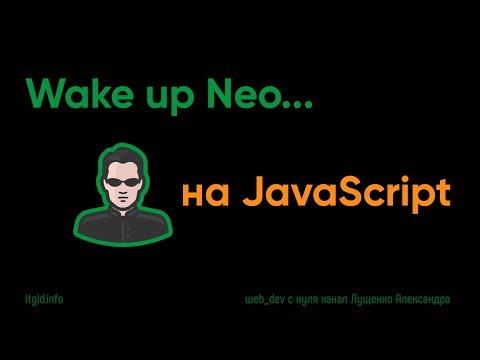 Эффект печатной машинки на JavaScript