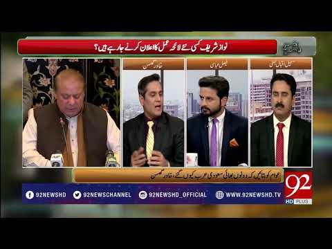 Bakhabar Subh - 06 January 2018- 92NewsHDPlus