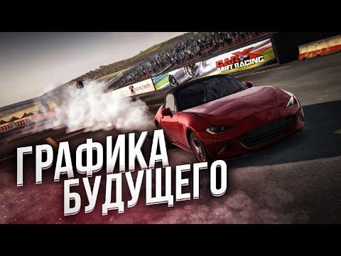 КОМПЬЮТЕРНАЯ ГРАФИКА УЖЕ В ВАШЕМ СМАРТФОНЕ!! ОБЗОР НА CAR X DRIFT RACING!!