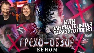 Грехо-Обзор \Веном\ РЕАКЦИЯ на Кинокоса K NOKOS