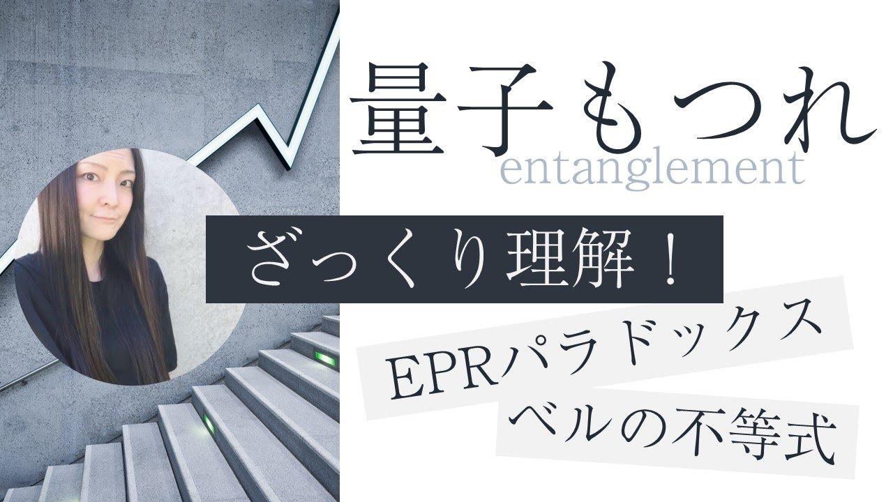 【量子もつれ】EPRパラドックスとベルの不等式