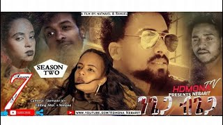 HDMONA - S02 E07 - ንጌጋ ብጌጋ ብ ናትናኤል ሙሴ Ngiega Bgiega By Natnael Mussie  - New Eritrean Movie 2019