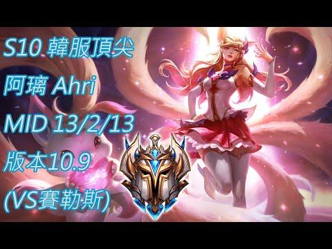 S10【韓服頂尖系列】菁英42位 阿璃 Ahri MID 13/2/13 版本10.9(VS賽勒斯) - YouTube