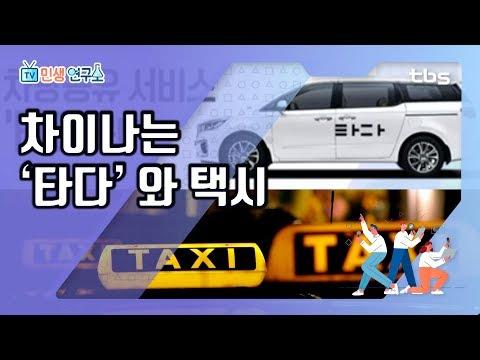 택시 같은 건데..!? 시민들이 직접 경험한 타다, 택시와 다른 점은?  [TV민생연구소/안진걸/김미진/박철민]