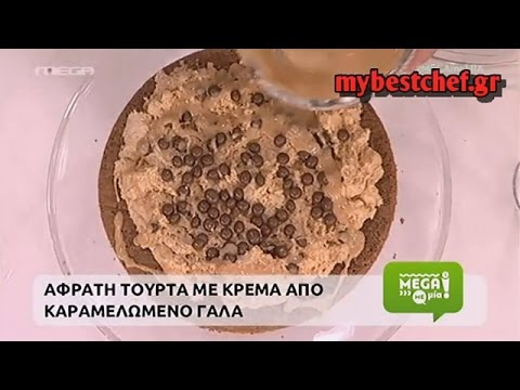 mybestchef.gr - Αφράτη τούρτα με κρέμα από καραμελωμένο γάλα