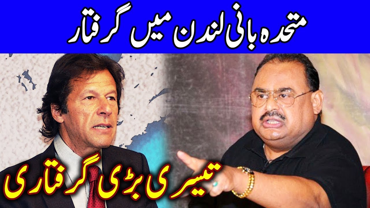 MQM founder detained in London | Breaking News | 11 June 2019 | Dunya News