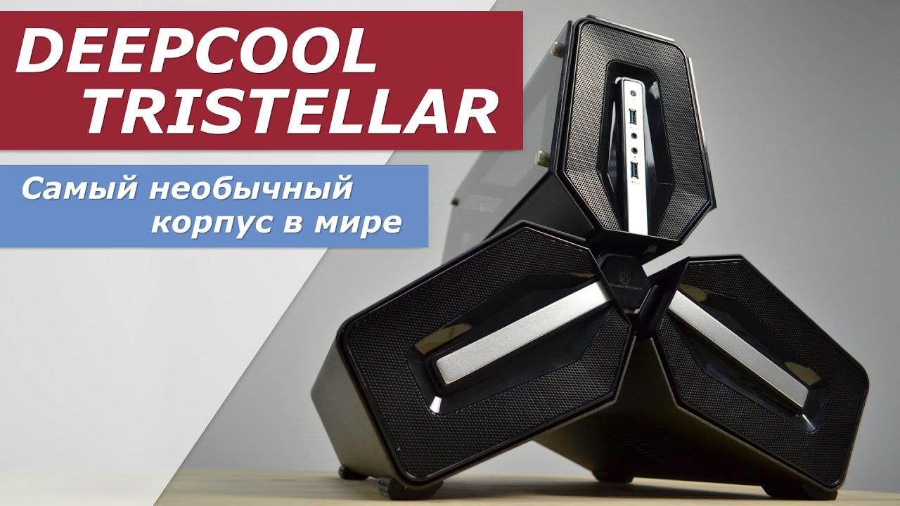 DeepCool TRISTELLAR SW - самый необычный корпус в мире