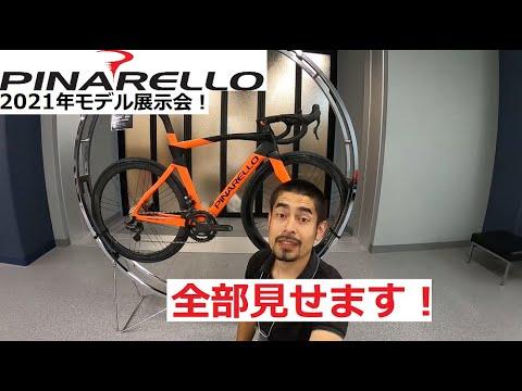 pinarello(ピナレロ)-2021年モデル-ロードバイクの展示会に行ってきました!フルモデルチェンジしたprinceやangliruシリーズ、新paris、dogma-f12新色等全部見せます!