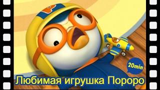 Любимая игрушка Пороро (25 минут) | мини-фильм | дети анимация | Пороро