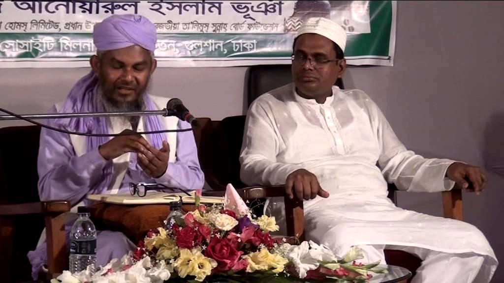 Eid e Miladun Nabi Lecture-1 by Khalifa-e-Alahazrat Mufti Najirul Amin Rezvi Hanafi Qadri