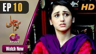 Pakistani Drama | Karam Jali - Episode 10 | Aplus Dramas | Daniya, Humayun Ashraf