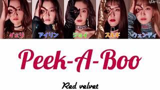 Peek-A-Boo(피카부)-Red velvet【日本語字幕/かなるび/歌詞】