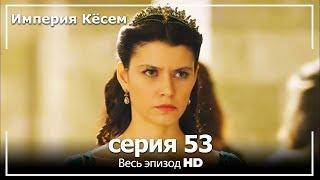 Великолепный век Империя Кёсем серия 53
