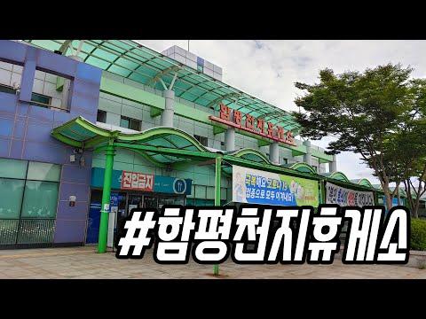 함평천지휴게소 (서울방향) 맛집 마이도시편의점 즉석라면코너