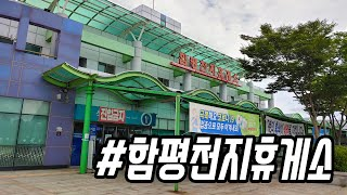 함평천지휴게소 (서울방…
