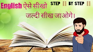 Sequence of  Learning English||How to Learn English Step By Step? Most important chapters of English