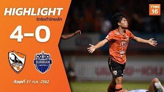 ไฮไลท์ฟุตบอลไทยลีก 2019 นัดที่ 21 สิงห์ เชียงราย ยูไนเต็ด พบ บุรีรัมย์ ยูไนเต็ด