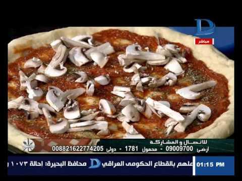 صورة  طريقة عمل البيتزا مطبخ دريم| مع الشيف المغازي وطريقة عمل البيتزا بالدجاج والمشروم طريقة عمل البيتزا بالفراخ من يوتيوب