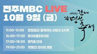 [생방송][김제지평선 온라인축제 TV] 2020년 10…
