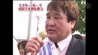 ミスター・ポーゴ 本名 関川哲夫 享年66。デスマッチの一時代を築いた、...