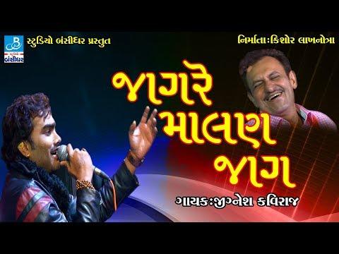 Jignesh Kaviraj New Song 2018 - Firoz Irani - Studio Bansidhar - Latest Dj Dayro