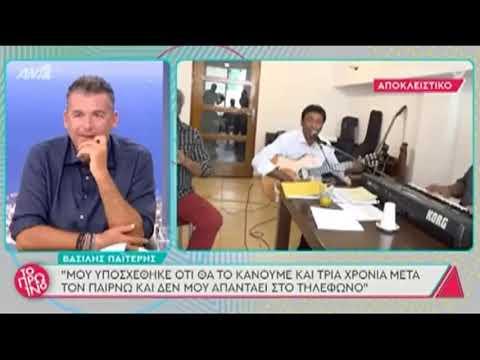 """Βασίλης Παϊτέρης: """"Ο Σπύρος Παπαδόπουλος μου είχε υποσχεθεί ότι θα κάνουμε αφιέρωμα και δεν μου..."""""""