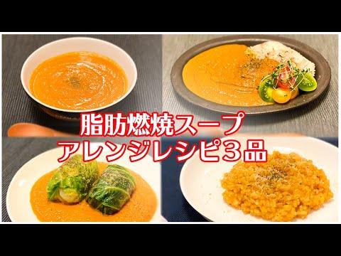 【アレンジレシピ】脂肪燃焼スープで野菜大量摂取!食べやすいアレンジレシピ3品 / ベジタブルカレー / トマトリゾット / ロールキャベツ / 一人暮らし / 料理Vlog【日常】
