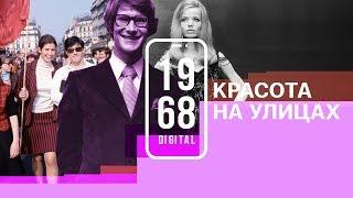 #1968.DIGITAL. Ив Сен-Лоран заново изобретает моду. Рассказывает Алёна Долецкая