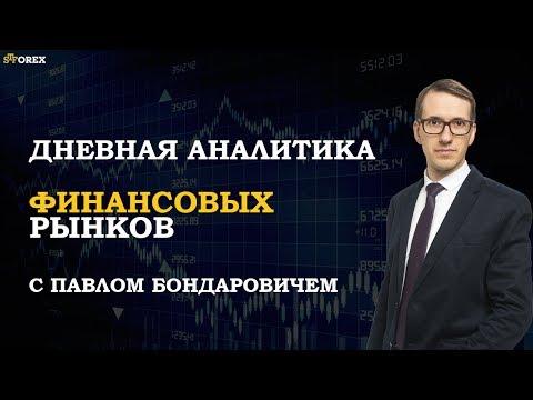 21.01.2019. Дневной обзор финансовых рынков