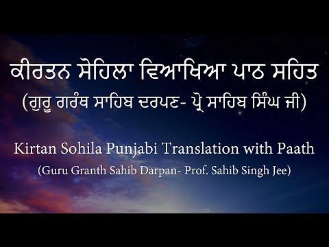 Kirtan Sohila Complete Translation in Punjabi and Paath