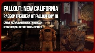 Fallout: New California (Project Brazil). Обзор Трейлера. Новости о Моде. (feat. FalloutBoy 111)
