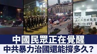武漢萬人上街抗議  驚傳中共出動坦克|新唐人亞太電視|20190708