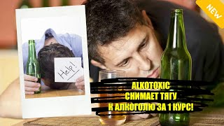 Таблетки от алкоголя заказать в Беларуси