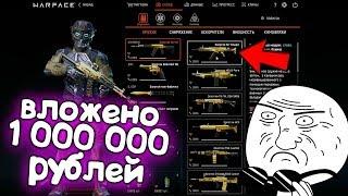 Аккаунт ЧЕЧЕНЦА за 1 000 000 РУБЛЕЙ в варфейс/warface