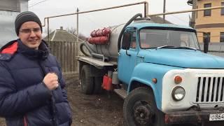 Тест-драйв ассенизатора Газ- 53. Устройство работы.