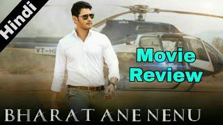 Bharat Ane Nenu Full Movie Hindi Review | Mahesh Babu