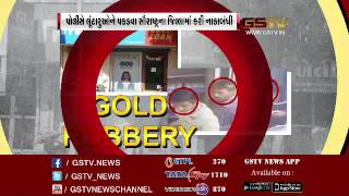 Dhoraji : Rajkot District Police make 10 security team to catch Gold Robbers in Finanance Company