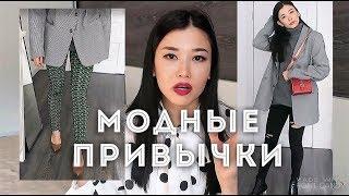 Мои полезные модные привычки / Алима Болатбек