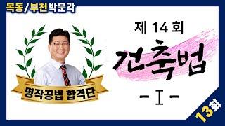 [프라임에듀] 명작공법 합격단 14주차 : 건축법 (1…