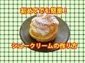 初めてでも簡単!シュークリームの作り方 の動画、YouTube動画。