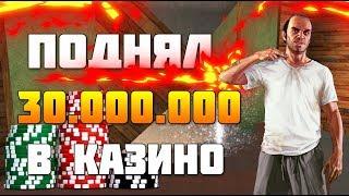 CRMP: ПОДНЯЛ 30 МИЛЛИОНОВ В КАЗИНО !!! ЛЕГКО \ GAME FREE DOWNLOAD \ СКАЧАТЬ КРМП
