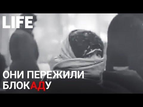 Они пережили блокаду. Ужасы жизни в осаждённом Ленинграде