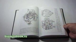 Электрооборудование автомобиля, учебник
