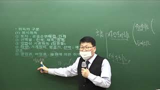 [강서박문각] 공인중개사 2021년 세법 전훈교수 1월…
