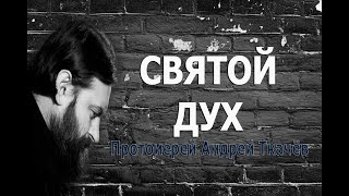Настоящее покаяние безумие мира советы другим как жить Протоиерей Андрей Ткачёв