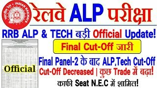RRB ALP & TECH FINAL CUTOFF जारी! Cut-Off Decrease | कुछ Trade में Cut-Off Increased! Cutoff marks