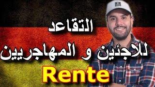 سن التقاعد Rente  للاجئين و المهاجريين و الألمان في ألمانيا و من سيحصل على راتب التقاعد