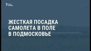 """Самолёт """"Уральских авиалиний"""" совершил вынужденную посадку в поле под Москвой / Новости"""